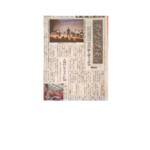 房日新聞-1のサムネイル